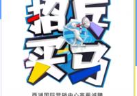 【招聘】西湖國際營銷中心,高薪招聘~