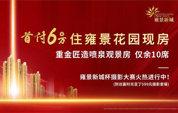 雍景新城首付6万起购景观现房,来访赢599元福利礼包