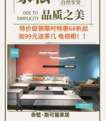 斯可馨放大招啦!购买家具+99元就送茶几电视柜!