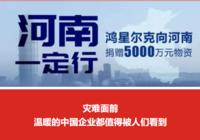 鴻星爾克-支援河南低調豪捐五千萬,國貨品牌在西湖國際一樓