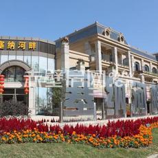 塞納河畔營銷中心展示