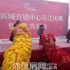 雍景新城营销中心