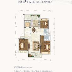鹏成·清华府--1#、3#楼E2户型