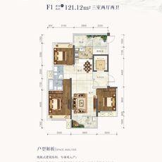鹏成·清华府1#、3#楼F1户型户型图