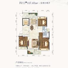 鹏成·清华府--1#、3#楼F2户型