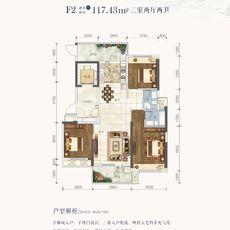 鹏成·清华府1#、3#楼F2户型户型图