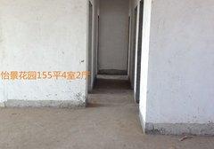 怡景花园四室两厅两卫155平大户型改善型房源急售(送大面积阁楼)
