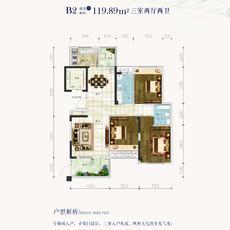 鹏成·清华府--8#、4#楼B2户型