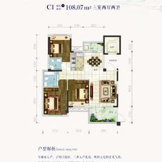 鹏成·清华府--8#、4#楼C1户型