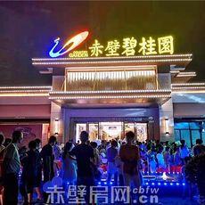 赤壁碧桂园中秋节活动