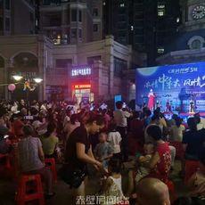 塞纳河畔2019中秋节活动