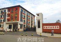 赤壁云尚 与学府为邻,尽享优质教育资源!