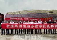 敏捷驰援抗疫丨近27吨梅州大埔扶贫农产品今天送抵湖北两城