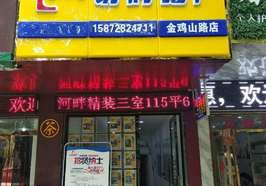东洲景峰尚城 精装修3室2厅2卫122平 50万