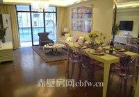 【赤壁凤凰城】一个理想的家,每个人都期待拥有!