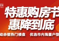 """赤壁房網八月""""特惠購房節""""重磅來襲 至高勁省十?萬!"""