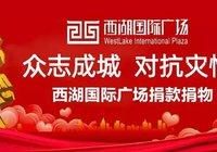 眾志成城 對抗災情,西湖國際廣場商圈黨支部在行動!