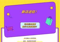 【新店入駐】西湖國際廣場6大新店震撼入駐~