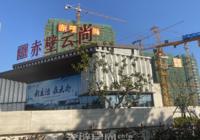 赤壁云尚 12月工程进度:4#5#3#6#二次结构已完成