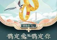 西湖國際廣場六桂福珠寶七夕活動
